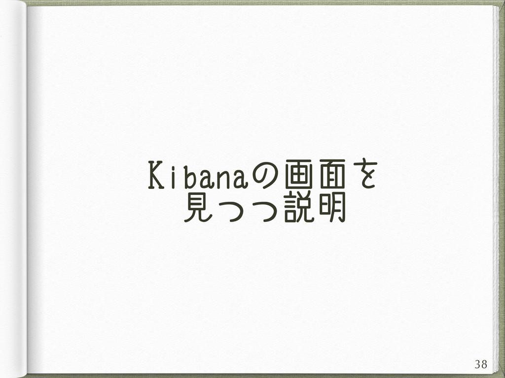 Kibanaの画面を 見つつ説明 38