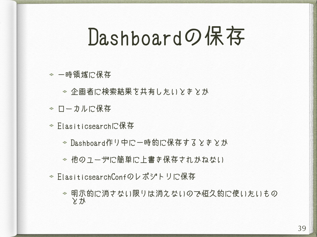 Dashboardの保存 一時領域に保存 企画者に検索結果を共有したいときとか ローカルに保存...