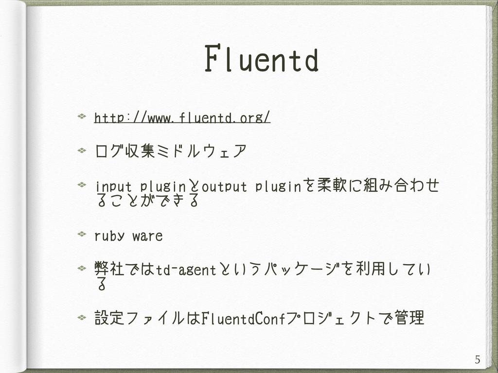 Fluentd http://www.fluentd.org/ ログ収集ミドルウェア inpu...