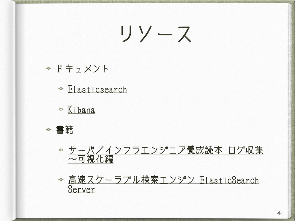 リソース ドキュメント Elasticsearch Kibana 書籍 サーバ/インフラエンジ...