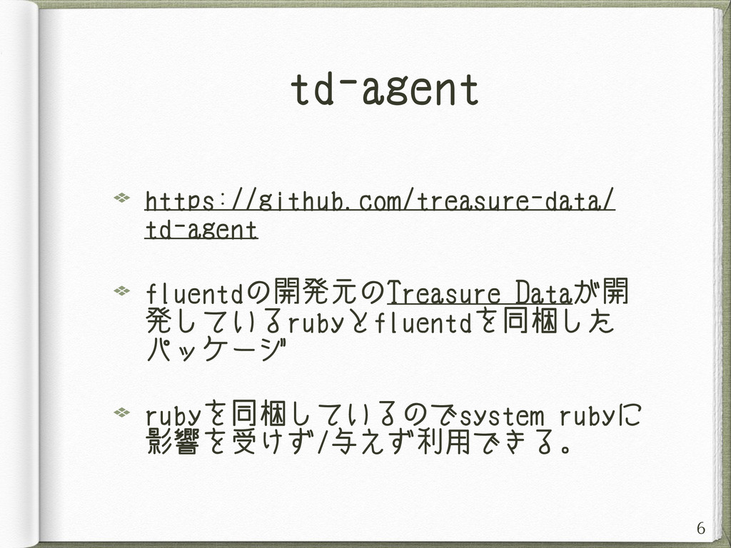 td-agent https://github.com/treasure-data/ td-a...
