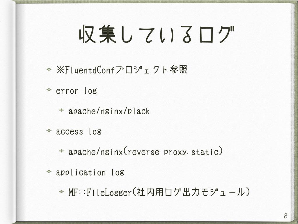 収集しているログ ※FluentdConfプロジェクト参照 error log apache/...