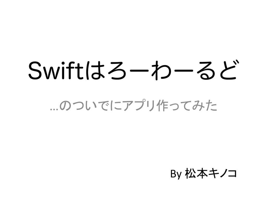 4XJGUΖʔΘʔΔͲ …のついでにアプリ作ってみた By 松本キノコ