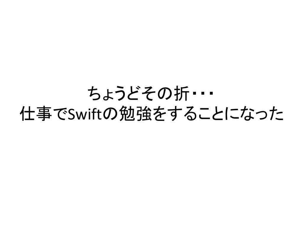 ちょうどその折・・・ 仕事でSwiftの勉強をすることになった