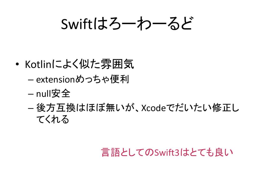 Swiftはろーわーるど • Kotlinによく似た雰囲気 – extensionめっちゃ便利...