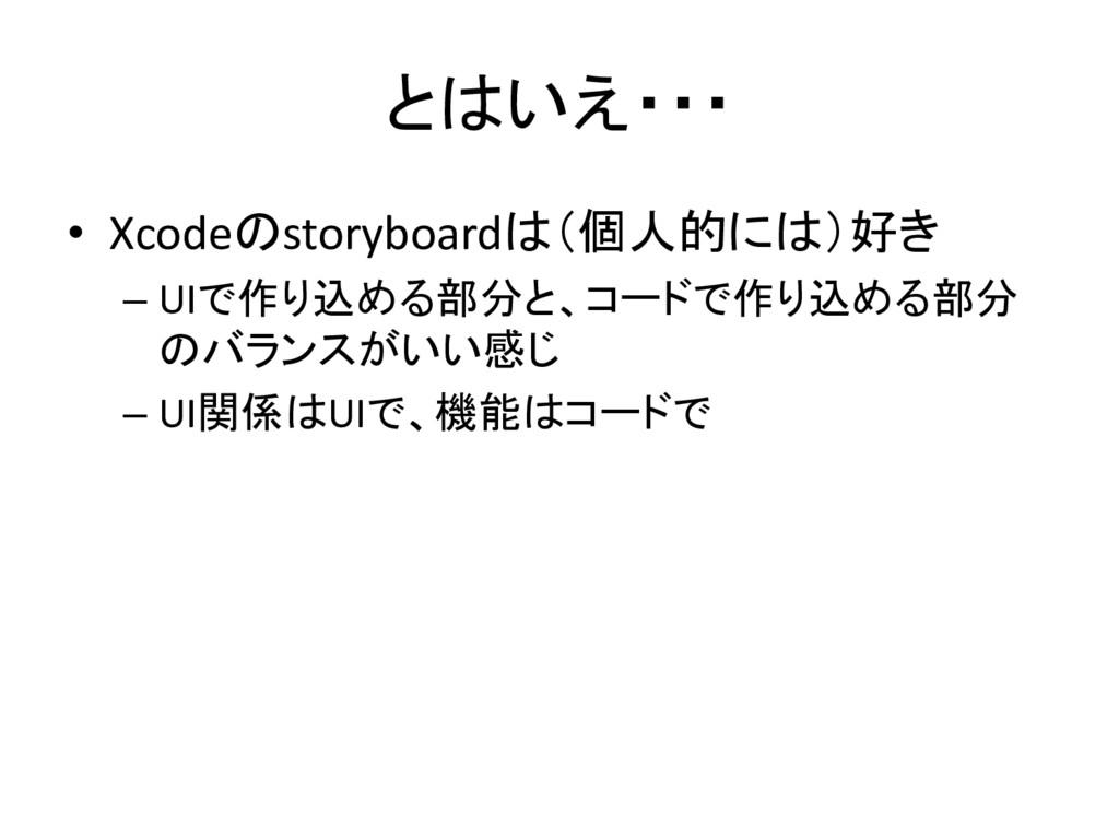 とはいえ・・・ • Xcodeのstoryboardは(個人的には)好き – UIで作り込める...