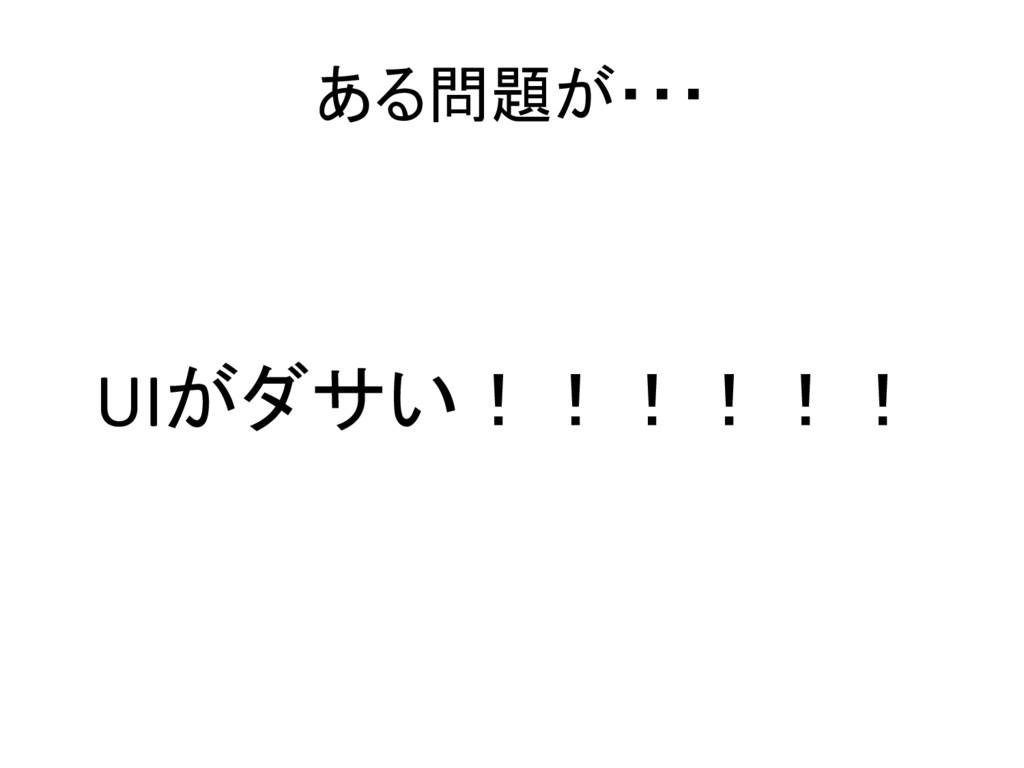 ある問題が・・・ UIがダサい!!!!!!