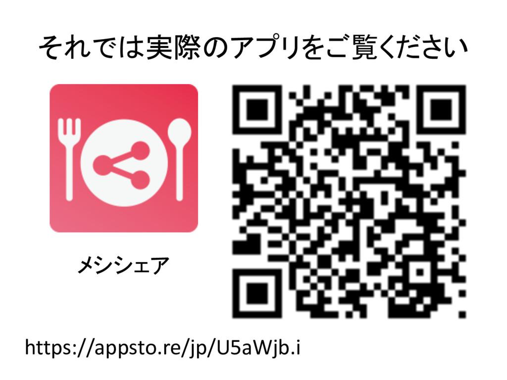 それでは実際のアプリをご覧ください メシシェア https://appsto.re/jp/U5...