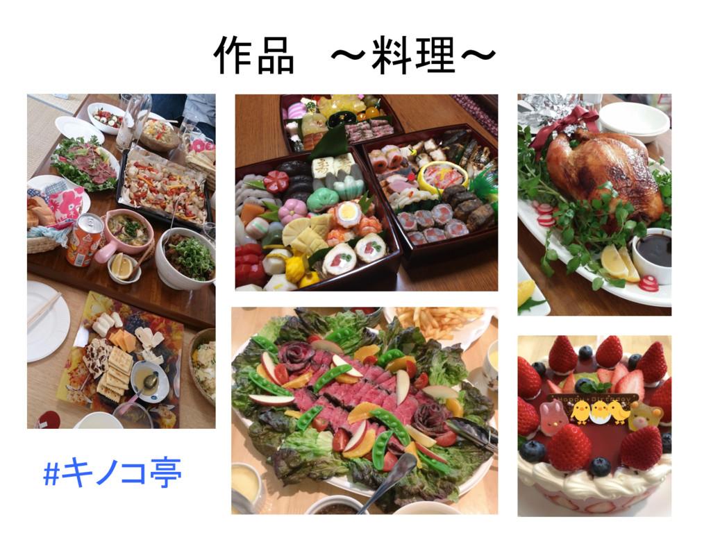 作品 〜料理〜 #キノコ亭