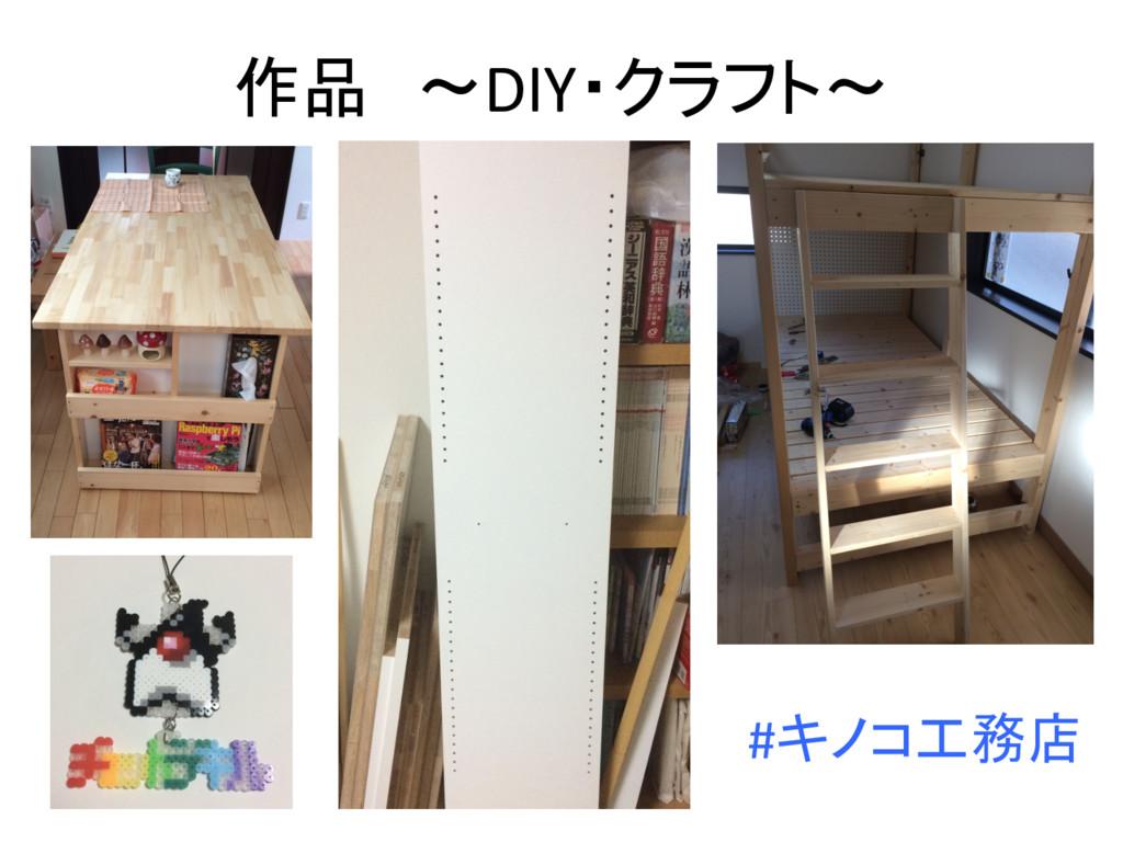 作品 〜DIY・クラフト〜 #キノコ工務店
