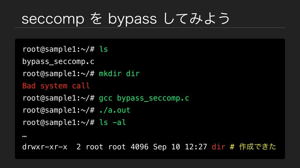 TFDDPNQΛCZQBTTͯ͠ΈΑ͏ root@sample1:~/# ls bypa...