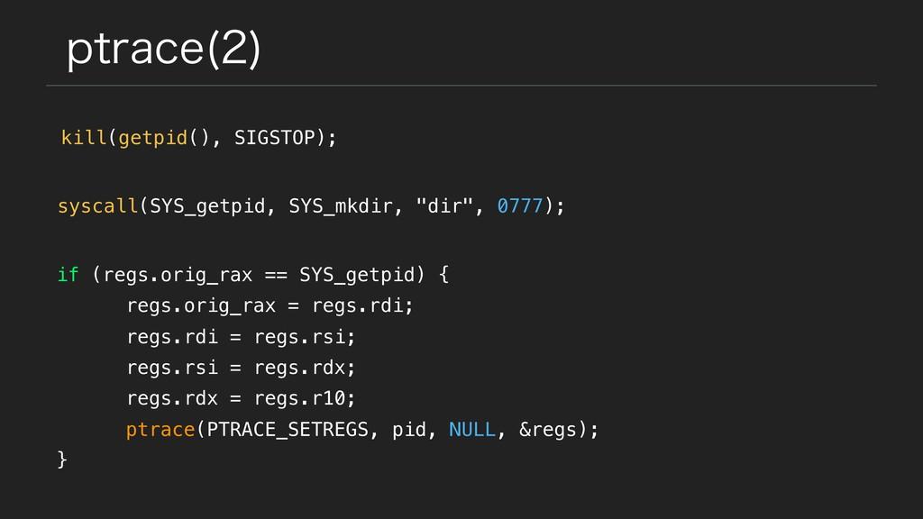 QUSBDF   kill(getpid(), SIGSTOP); syscall(SYS_...
