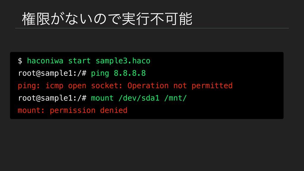 ݖݶ͕ͳ͍ͷͰ࣮ߦෆՄ $ haconiwa start sample3.haco root...