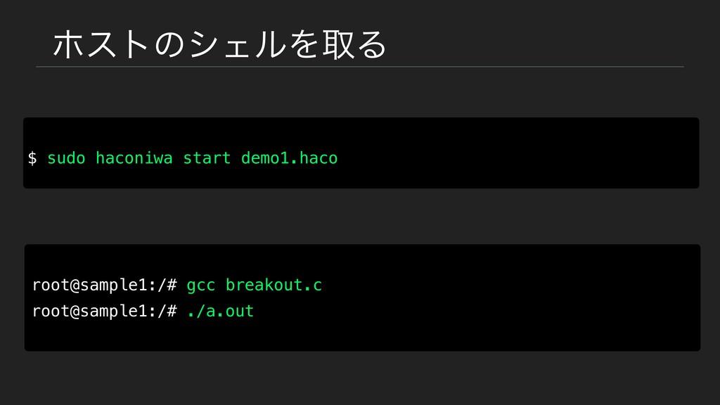 ϗετͷγΣϧΛऔΔ root@sample1:/# gcc breakout.c root@...