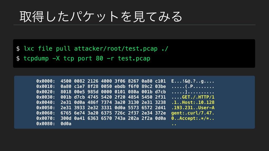 औಘͨ͠ύέοτΛݟͯΈΔ $ lxc file pull attacker/root/tes...