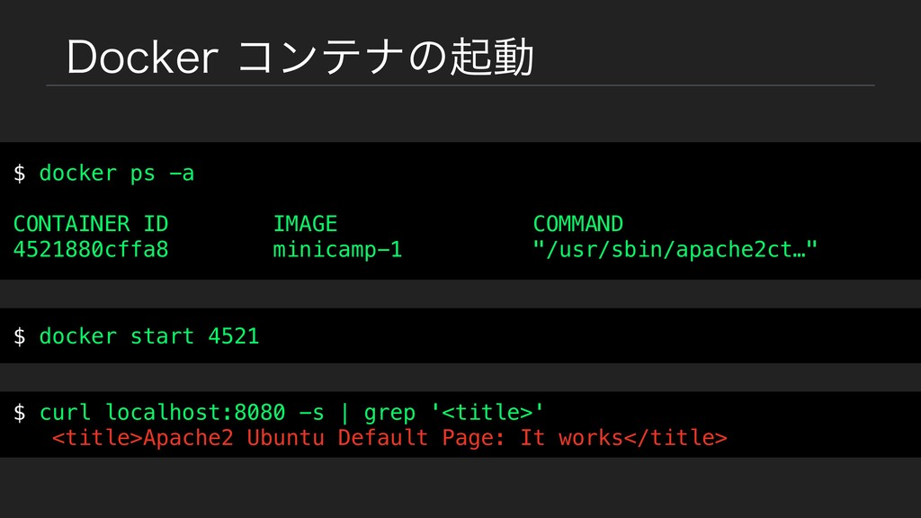 %PDLFSίϯςφͷىಈ $ docker ps -a CONTAINER ID IMAG...