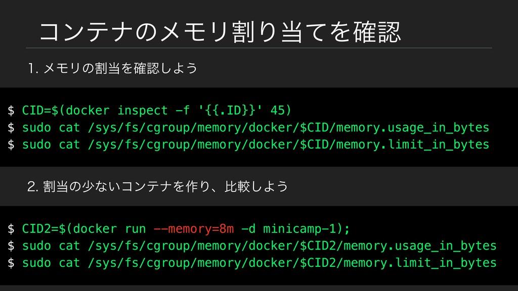 ίϯςφͷϝϞϦׂΓͯΛ֬ ϝϞϦͷׂΛ֬͠Α͏ $ CID=$(docker ...