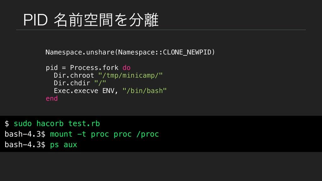 1*%໊લۭؒΛ Namespace.unshare(Namespace::CLONE_...