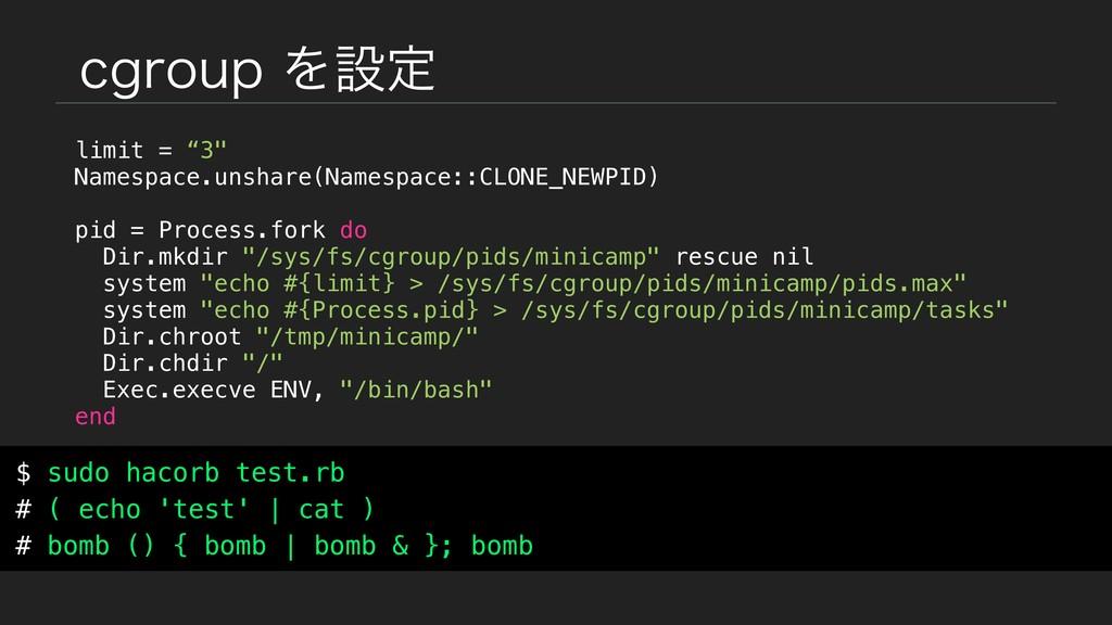 "DHSPVQΛઃఆ limit = ""3"" Namespace.unshare(Namesp..."