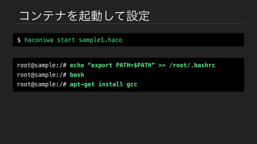 ίϯςφΛىಈͯ͠ઃఆ $ haconiwa start sample1.haco root@...