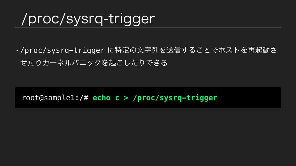 QSPDTZTSRUSJHHFS root@sample1:/# echo c > /p...