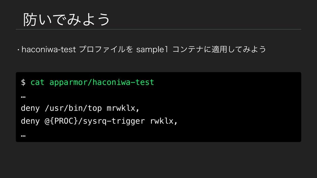 ͍ͰΈΑ͏ $ cat apparmor/haconiwa-test … deny /usr...
