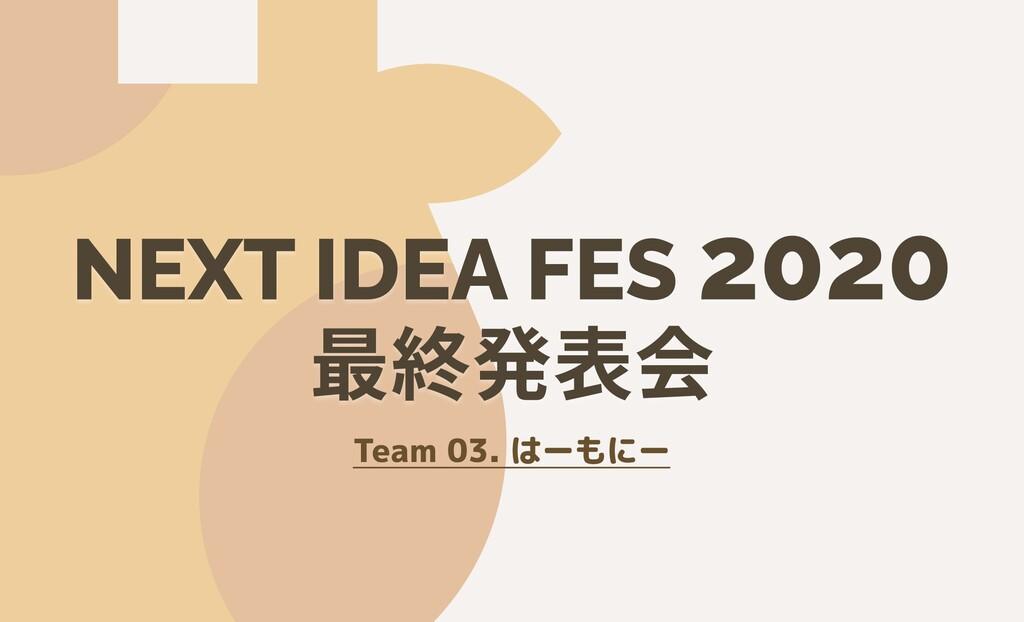 NEXT IDEA FES 2020  最終発表会 Team 03. はーもにー