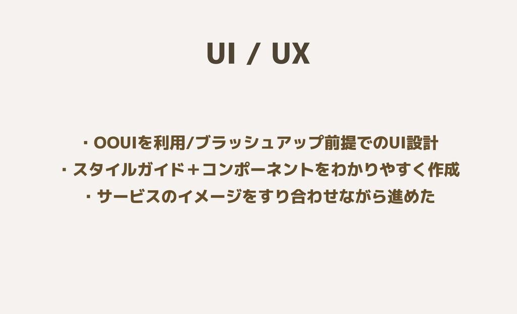 UI / UX ・OOUIを利用/ブラッシュアップ前提でのUI設計  ・スタイルガイド+コンポ...