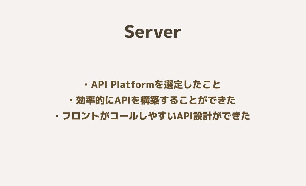 Server ・API Platformを選定したこと  ・効率的にAPIを構築することがで...