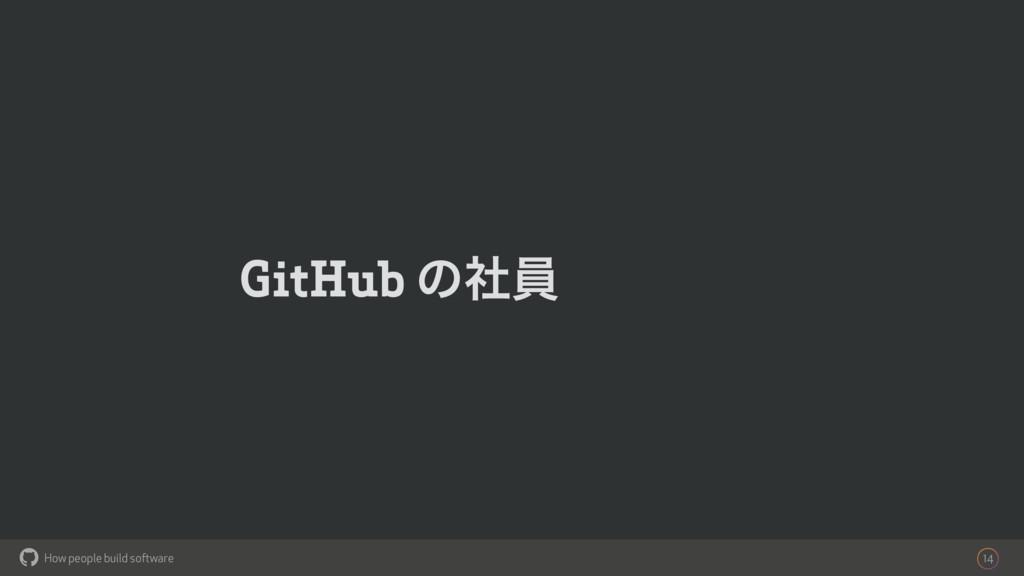 How people build software ! GitHub ͷࣾһ 14