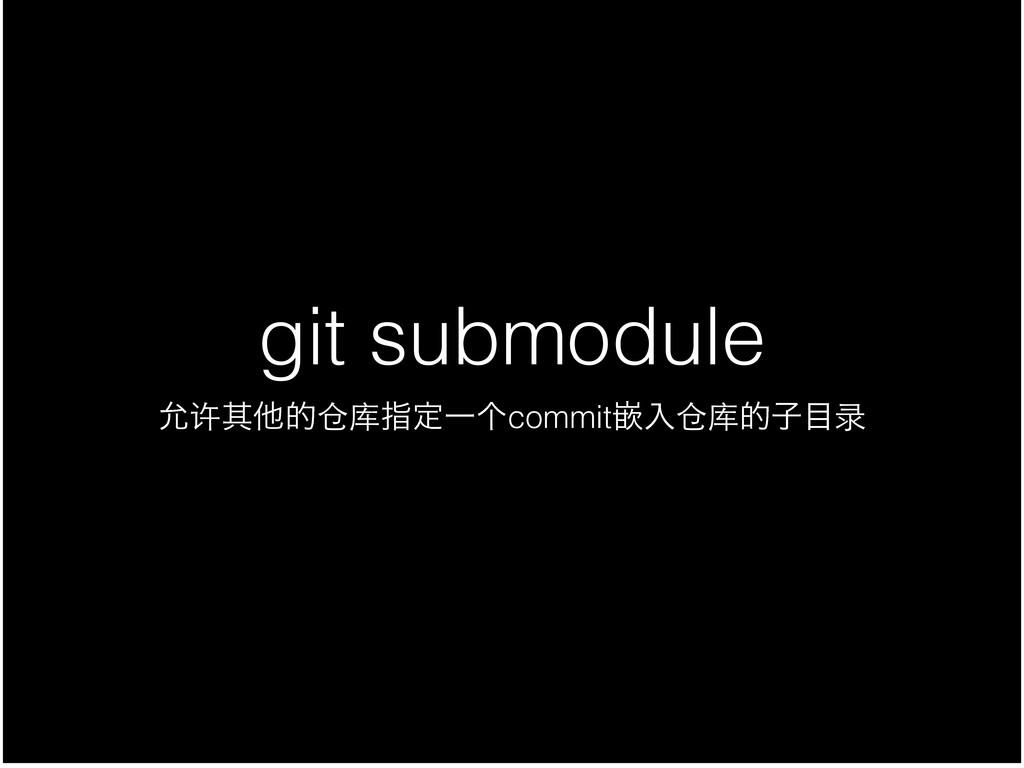git submodule Ҹ许ଖଞత仓库ࢦఆҰcommitቕೖ仓库తࢠ录