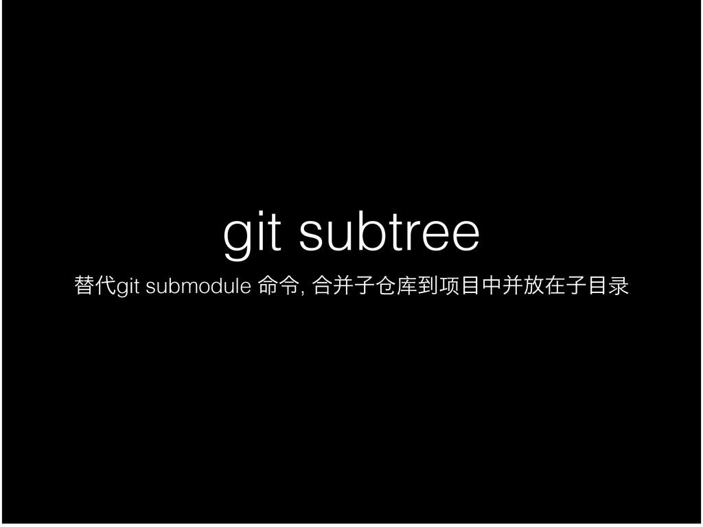 git subtree ସgit submodule ໋ྩ, ߹ኂࢠ仓库౸项தኂ์ࡏࢠ录