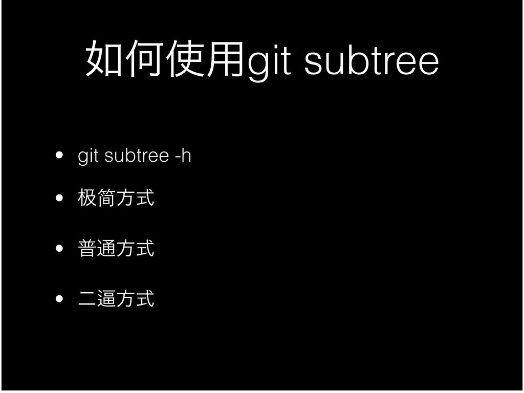 Կ༻git subtree • git subtree -h  • 䈀简ํࣜ  • ී...