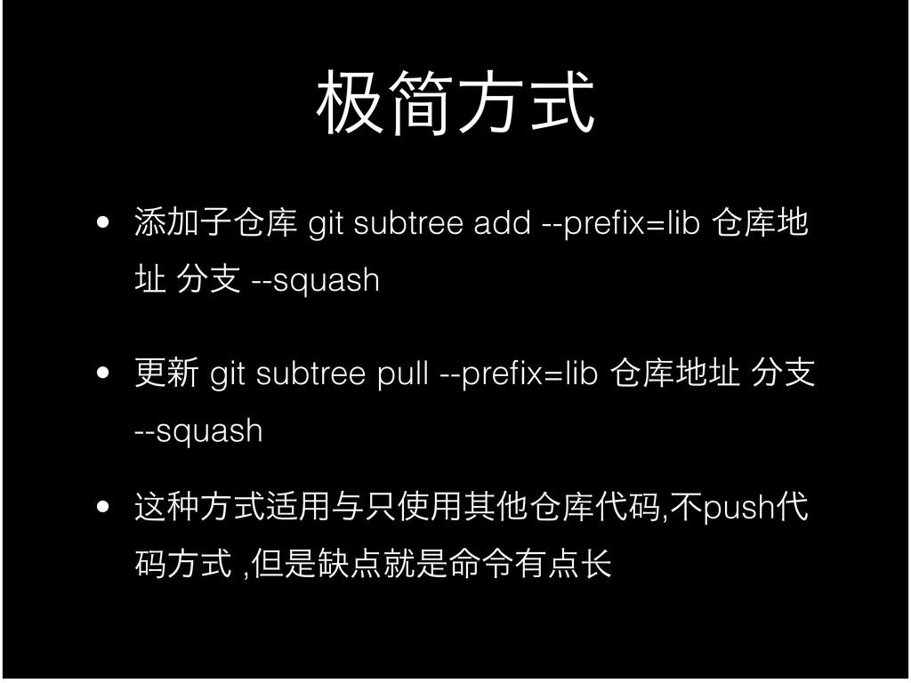 䈀简ํࣜ • ఴՃࢠ仓库 git subtree add --prefix=lib 仓库 ᅿ ...