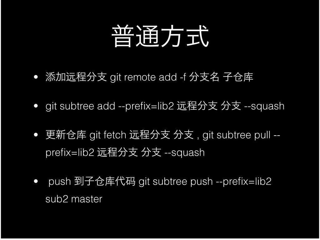ී௨ํࣜ • ఴՃ远ఔࢧ git remote add -f ࢧ໊ ࢠ仓库  • git...