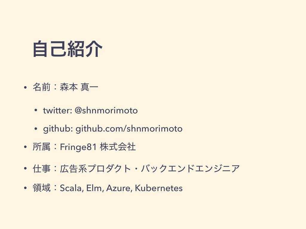 ࣗݾհ • ໊લɿຊ ਅҰ • twitter: @shnmorimoto • githu...