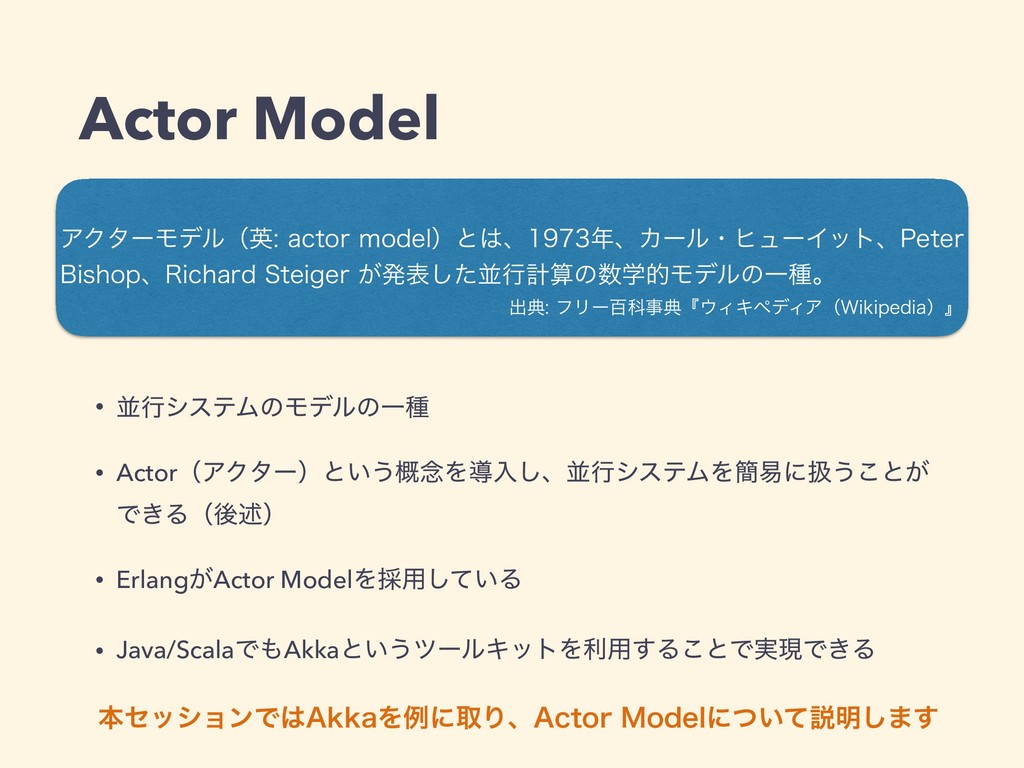 Actor Model • ฒߦγεςϜͷϞσϧͷҰछ • ActorʢΞΫλʔʣͱ͍͏֓೦Λ...