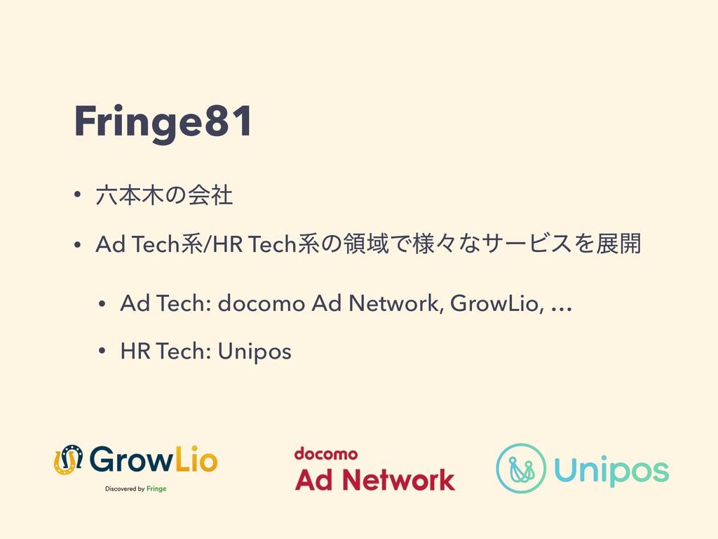 Fringe81 • ຊͷձࣾ • Ad Techܥ/HR TechܥͷྖҬͰ༷ʑͳαʔϏ...