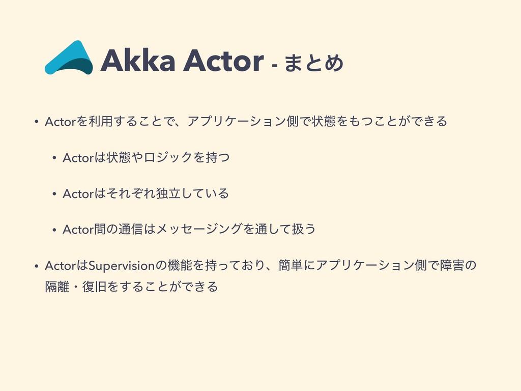 • ActorΛར༻͢Δ͜ͱͰɺΞϓϦέʔγϣϯଆͰঢ়ଶΛͭ͜ͱ͕Ͱ͖Δ • Actorঢ়...