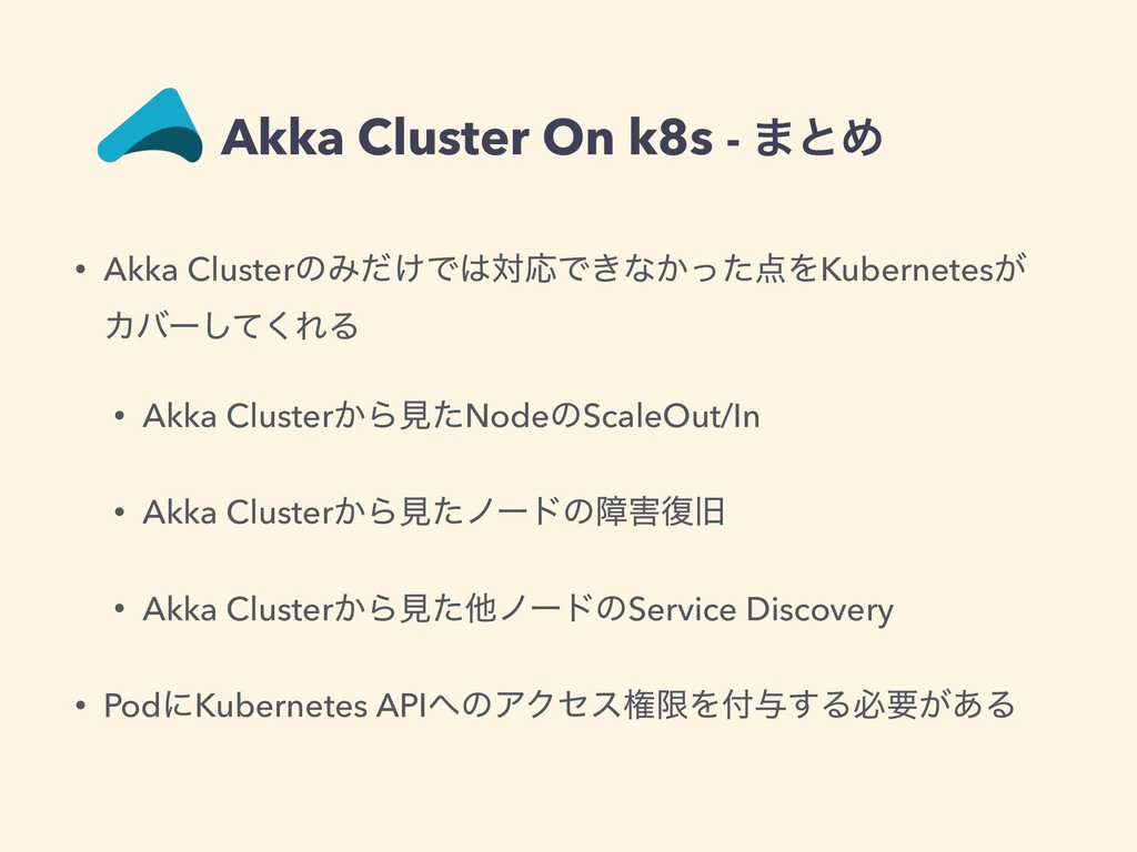 • Akka ClusterͷΈ͚ͩͰରԠͰ͖ͳ͔ͬͨΛKubernetes͕ Χόʔͯ͠...