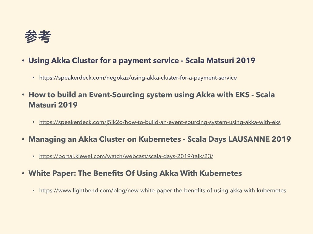 • Using Akka Cluster for a payment service - Sc...