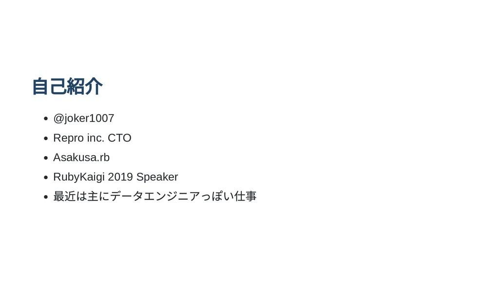 ⾃⼰紹介 @joker1007 Repro inc. CTO Asakusa.rb RubyK...