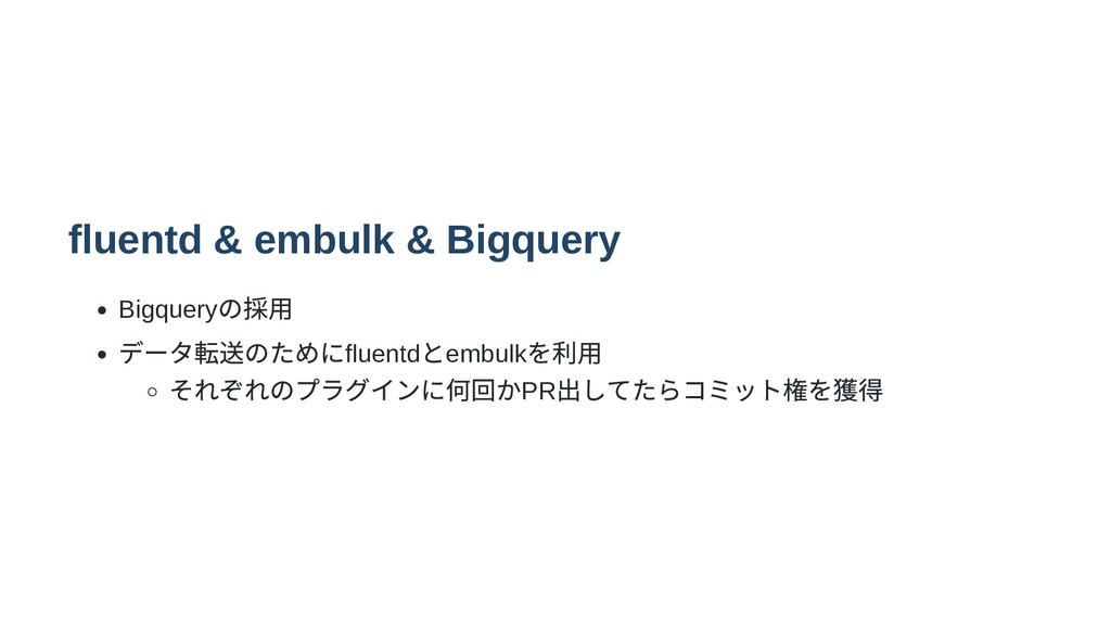 fluentd & embulk & Bigquery Bigquery の採⽤ データ転送の...