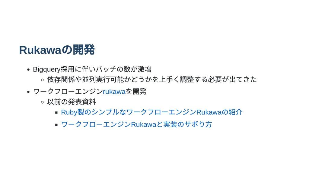Rukawa の開発 Bigquery 採⽤に伴いバッチの数が激増 依存関係や並列実⾏可能かど...