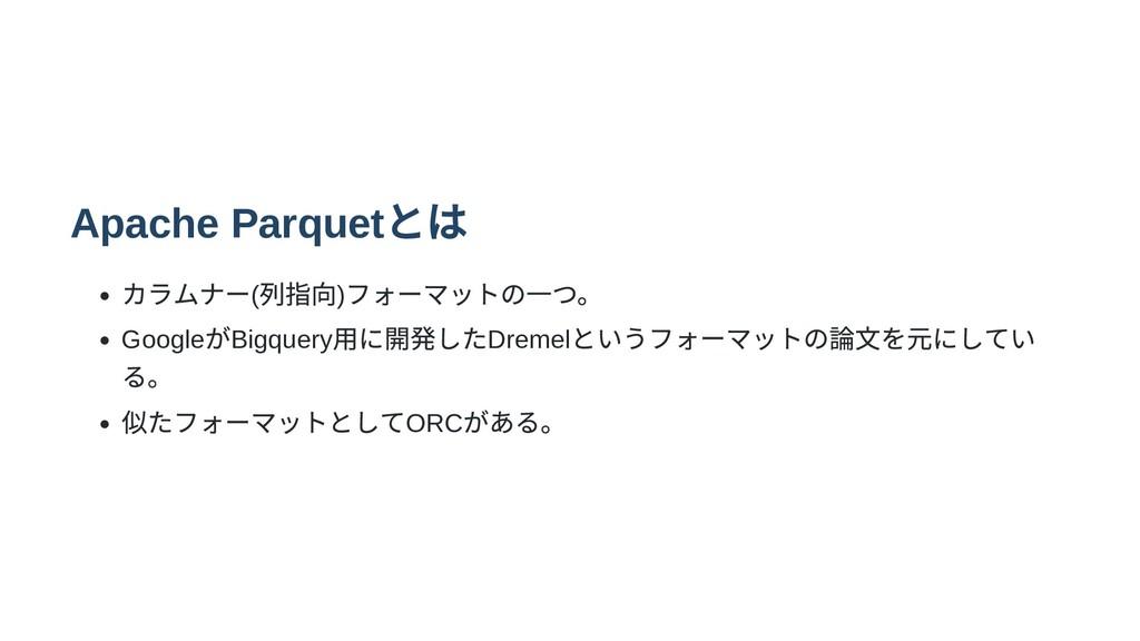 Apache Parquet とは カラムナー( 列指向) フォーマットの⼀つ。 Google...