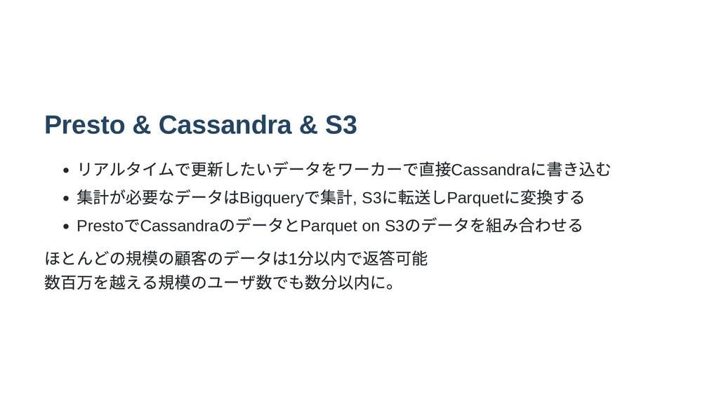 Presto & Cassandra & S3 リアルタイムで更新したいデータをワーカーで直接...