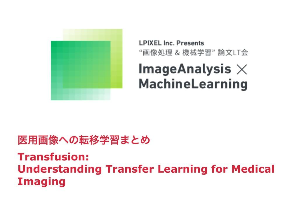 ҩ༻ը૾ͷసҠֶश·ͱΊ Transfusion: Understanding Transf...