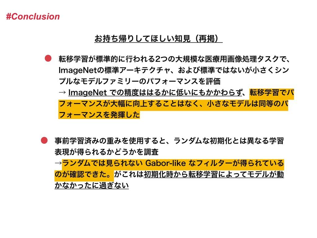 #Conclusion ͓ͪؼΓͯ͠΄͍͠ݟʢ࠶ܝʣ సҠֶश͕ඪ४తʹߦΘΕΔͭͷେن...