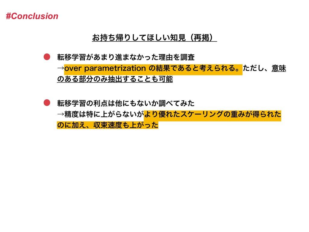 #Conclusion ͓ͪؼΓͯ͠΄͍͠ݟʢ࠶ܝʣ సҠֶश͕͋·Γਐ·ͳ͔ͬͨཧ༝Λௐ...