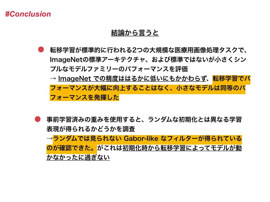 #Conclusion ͔݁Βݴ͏ͱ సҠֶश͕ඪ४తʹߦΘΕΔͭͷେنͳҩྍ༻ը૾ॲཧ...